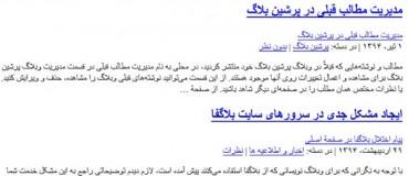 نمایش صفحۀ وبلاگ از مخزن گوگل