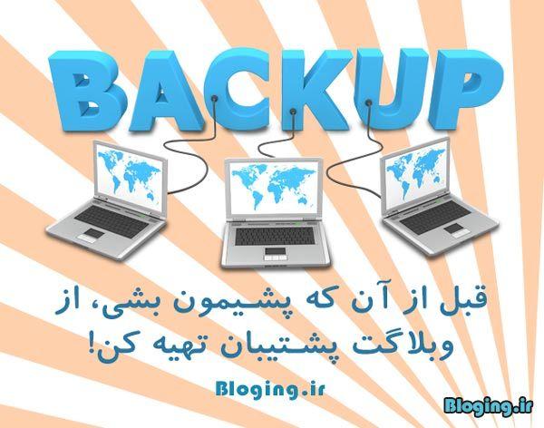 ضرورت پشتیبان گیری از وبلاگ