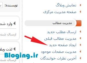 پیوند ایجاد صفحه جدید در پرشین بلاگ