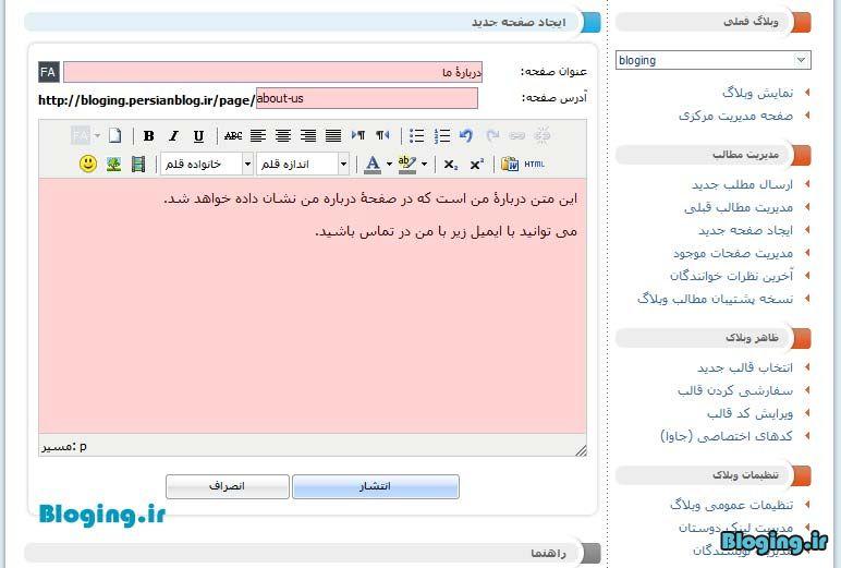 ایجاد صفحه جدید در پرشین بلاگ
