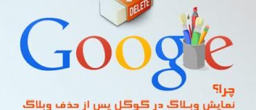 نمایش وبلاگ در گوگل پس از حذف وبلاگ