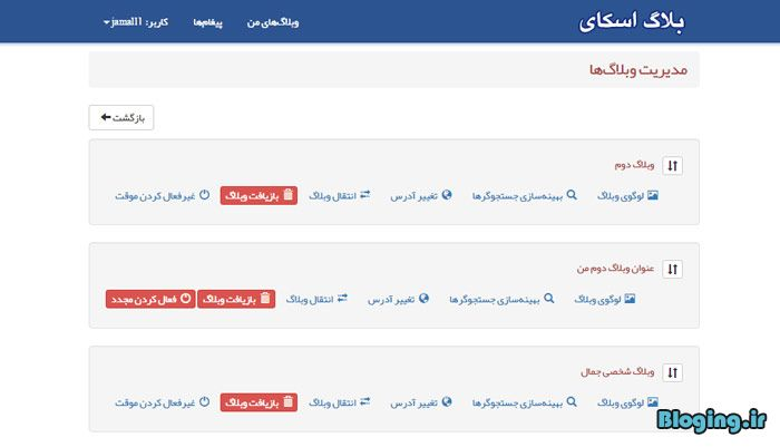 صفحه مدیریت وبلاگ های بلاگ اسکای