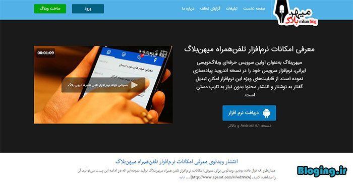 وبلاگ نویسی در میهن بلاگ