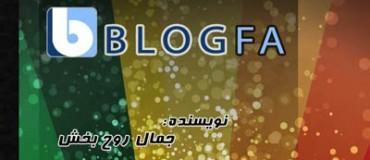 کتاب آموزش وبلاگ نویسی در بلاگفا