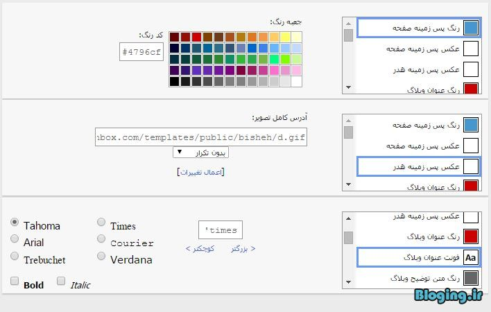 ویرایش قلم، رنگ و عکس قسمت های مختلف قالب پرشین بلاگ