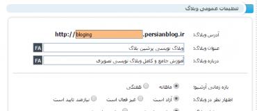 تغییر آدرس وبلاگ در پرشین بلاگ