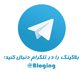 bloging.ir in telegram
