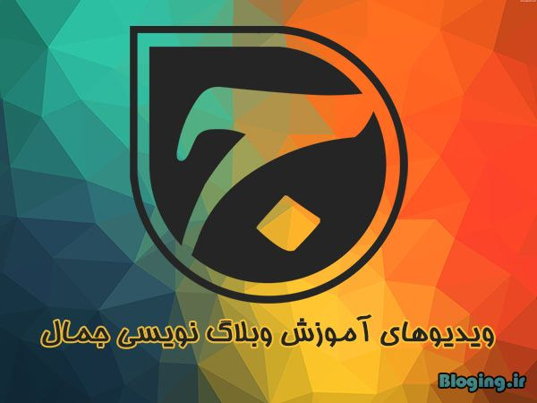 فیلم های آموزش وبلاگ نویسی جمال