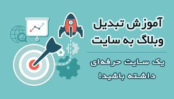 آموزش تبدیل وبلاگ به سایت