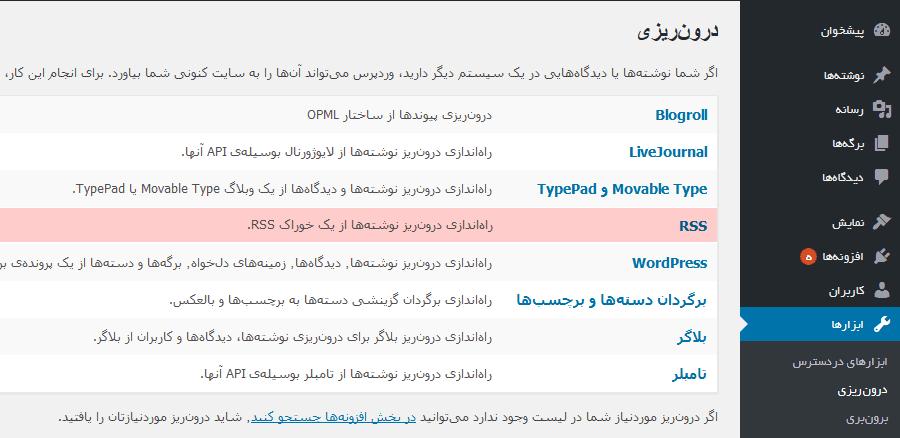 وارد کردن مطالب وبلاگ به سایت وردپرس