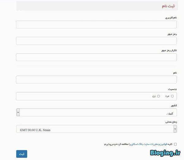 وارد کردن مشخصات برای ثبت نام در بلاگ اسکای