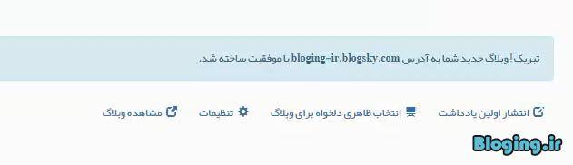 پیام موفقیت آمیز بودن ساخت وبلاگ بلاگ اسکای