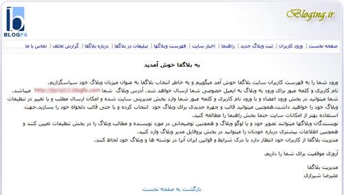 صفحه اتمام ساخت وبلاگ