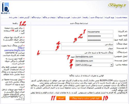 صفحه ثبت نام سایت بلاگفا برای ساخت وبلاگ جدید