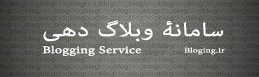 سرویس وبلاگ دهی چیست