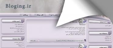تبدیل ظاهر وبلاگ به سایت