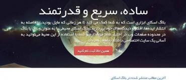 وبلاگ نویسی در بلاگ اسکای