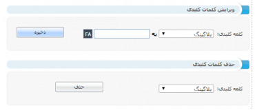 مدیریت کلمات کلیدی در پرشین بلاگ